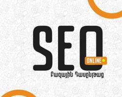 Search Engine Optimization (SEO) – բազային OnLine դասընթաց